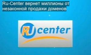 Самому крупному в России регистратору доменных имен придется вернуть в федеральный бюджет 239 млн рублей