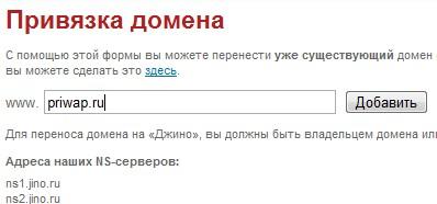 prikreplyaem_domen2