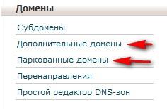 prikreplyaem_domen_cpanel