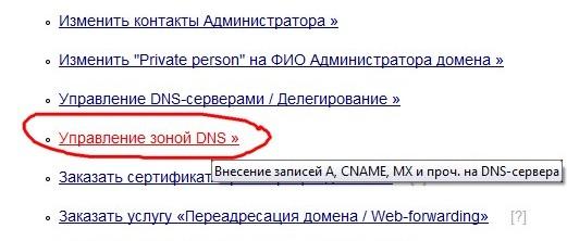 upravlenie_dns