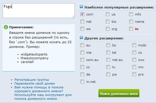 Регистрируем домен-2