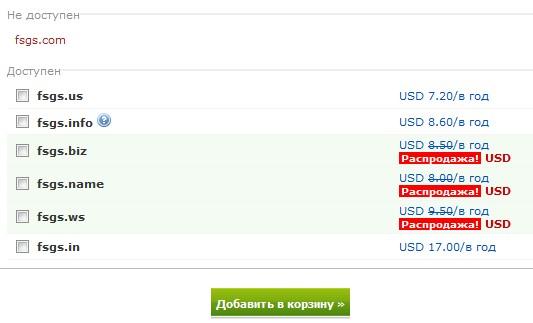 Регистрируем домен-3