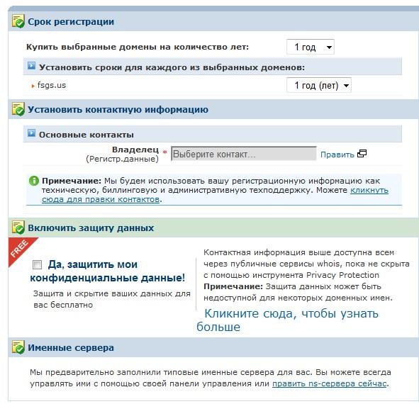 Регистрируем домен-4